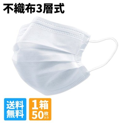 マスク 不織布 50枚 在庫あり 送料無料 普通 サイズ 箱 三層フィルター ノーズワイヤー標準装備