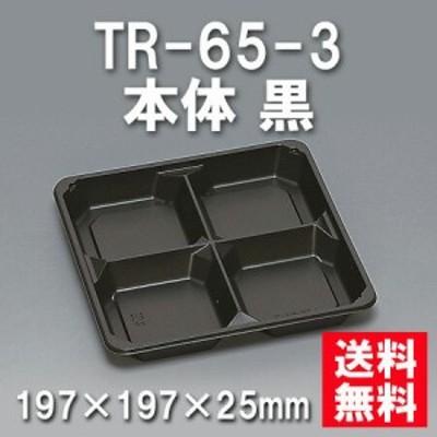 ★送料無料★TR-65-3 本体 黒(400枚/ケース) 使い捨て容器