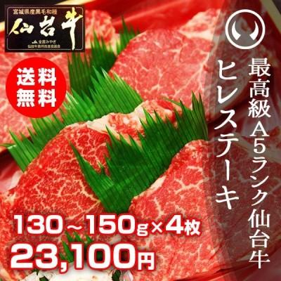 肉 ステーキ肉 送料無 最高級A5ランク仙台牛 ヒレステーキ 130〜150g×4枚 贈答品 高級 お中元 お歳暮