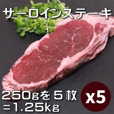 サーロインステーキ(牛肉ストリップロイン) 250gx5枚セット(合計1.25kg) 赤身肉 オージービーフ オーストラリア産 -SKU103