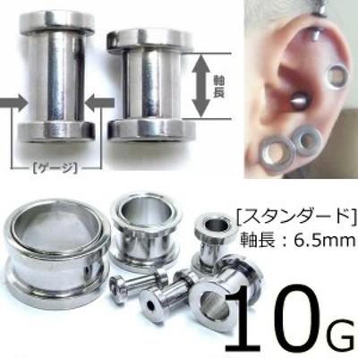 [ 10G スタンダード 高品質 ] トンネル 10ゲージ 10Ga 軸長:6.5mm 定番 ボディピアス サージカルステンレス316L メンズ レディース 低ア