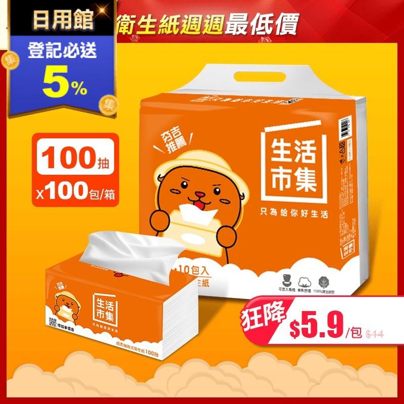 【生活市集】超柔可溶水抽取式衛生紙100抽(100包/箱)