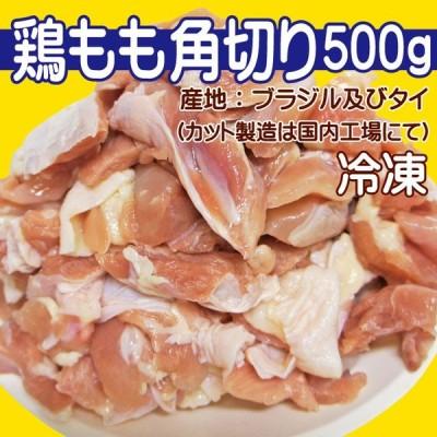 鶏もも角切り500g 冷凍品 ブラジル及びタイ産