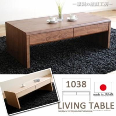 NEW BERG>110幅センターテーブル <ニューベルグ> 引出し付き 突き板 【産地直送価格】<NEW BERG>