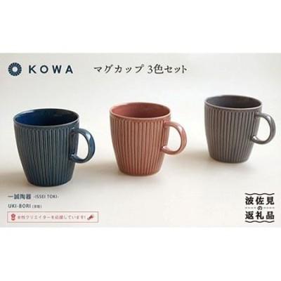 【波佐見焼】UKI-BORI(浮彫り)マグカップ 3色セット (赤・青・グレー)【光和陶器】 [SC12]