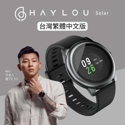 Haylou Solar 智慧手錶台灣版