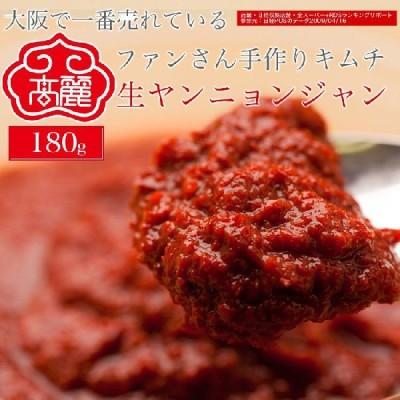【冷蔵】生ヤンニョンジャン(キムチヤンニョンジャン)【小サイズ180g】韓国万能調味料
