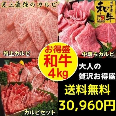 牛肉 肉 焼き肉 お歳暮 焼肉 国産 和牛 4kg ギフト グルメ お取り寄せ