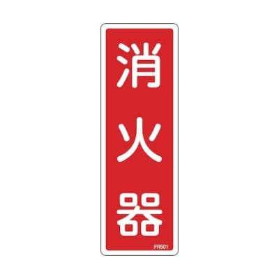 緑十字 消防標識 消火器 240×80mm エンビ (1枚) 品番:066501