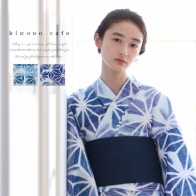 レディース 浴衣 単品 ぼかし麻の葉 ネイビー ブルーグリーン Sサイズ フリーサイズ TLサイズ ワイドサイズ