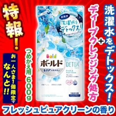 特報!なんと!【P&G】ボールドジェル フレッシュピュアクリーンの香り つめかえ用 600g が、1人1個のお試し価格 ※取寄商品