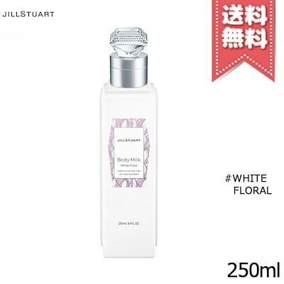 宅配便送料無料JILL STUART ジルスチュアート ボディミルク ホワイトフローラル 250ml