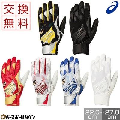 交換無料 アシックス GOLDSTAGE バッティング用手袋(両手) 3121A633 バッティング用手袋 メール便可