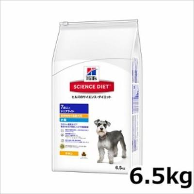 ●ヒルズ サイエンス・ダイエット シニアライト 肥満傾向の高齢犬用 小粒 6.5kg