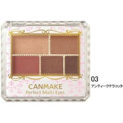 CANMAKE(キャンメイク) パーフェクトマルチアイズ 03(アンティークテラコッタ) 井田ラボラトリーズ