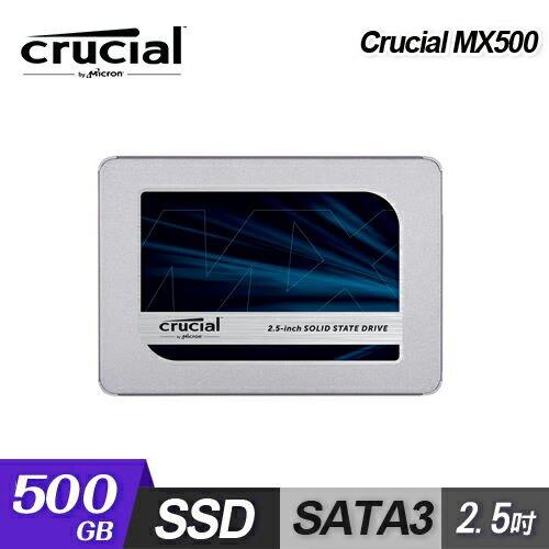 【Micron 美光】Crucial MX500 500GB SSD 2.5吋固態硬碟【三井3C】