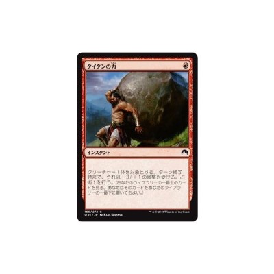 マジック・ザ・ギャザリング タイタンの力/Titan's Strength / マジック・オリジン(日本語版)シングルカード