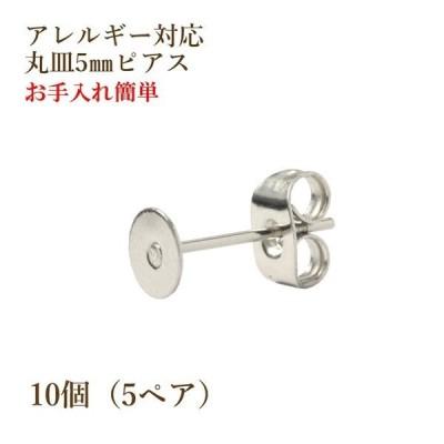 [10個] サージカルステンレス 丸皿5mm ピアス [銀シルバー] キャッチ付き パーツ 金アレ 金具