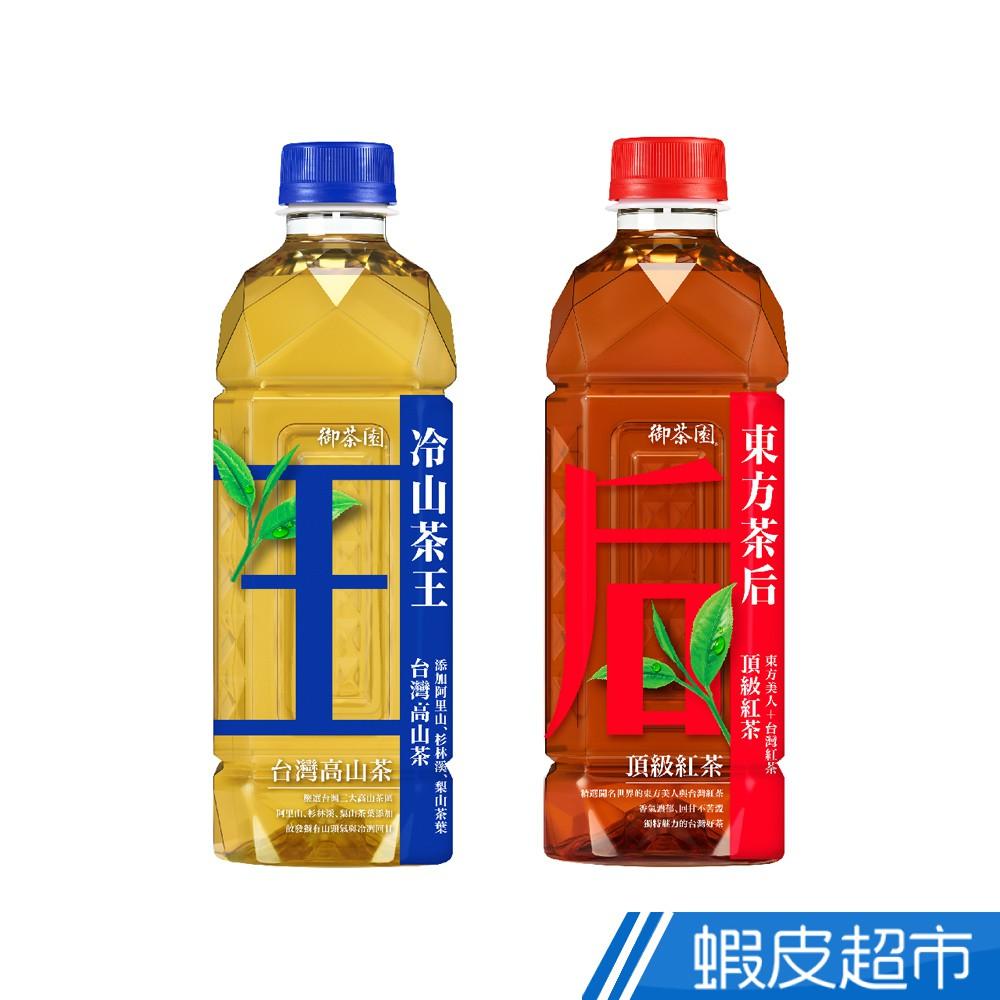 御茶園頂級台灣好茶 冷山茶王 / 東方茶后 500mlx24入/箱