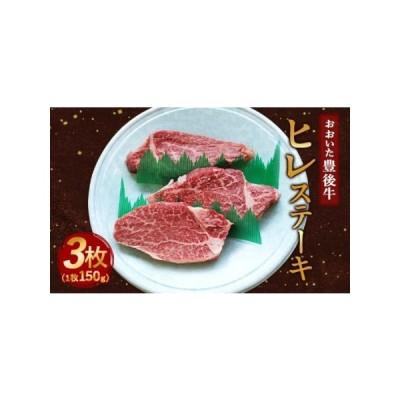 ふるさと納税 希少部位! おおいた豊後牛 ヒレステーキ 150g×3枚 450g 大分県竹田市