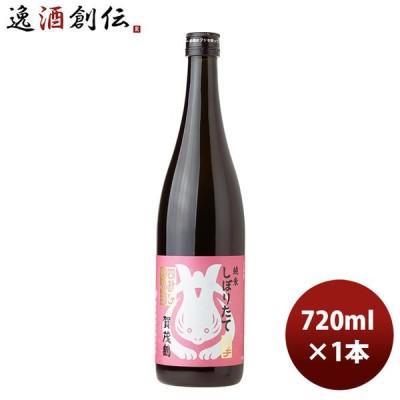 日本酒 賀茂鶴 四杜氏四季酒 純米しぼりたて 720ml 1本 完全予約限定