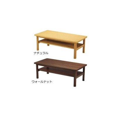 センターテーブル〔ウォールナット〕【メーカー直送品/代引決済不可】
