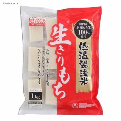 低温製法米の生きりもち 1kg