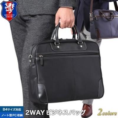2WAY STYLE ビジネスバッグ(ポリエステル・合成皮革・B4書類対応 ノートPC収納対応 仕分け収納)[メンズビジネス カジュアル] 送料無料