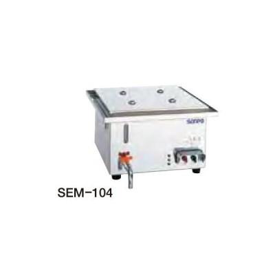 送料無料 新品 SANPO 電熱スーパーボイラーミニ(セイロタイプ) SEM-104  厨房一番