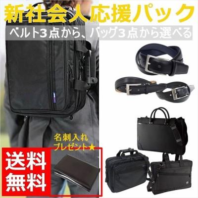 ビジネスバッグ ビジネスベルト メンズ 3Wayバッグ トートバッグ ビジネストート おまけ付き 新社会人 新入社員 本革ベルト ブラック A4 収納 送料無料