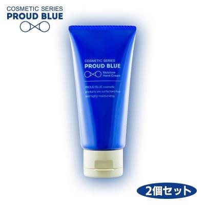 プラウドブルー モイスチュアハンドクリーム 50g 2 個セット 界面活性剤フリー 特許 乾燥 潤い PROUD BLUE プチギフト