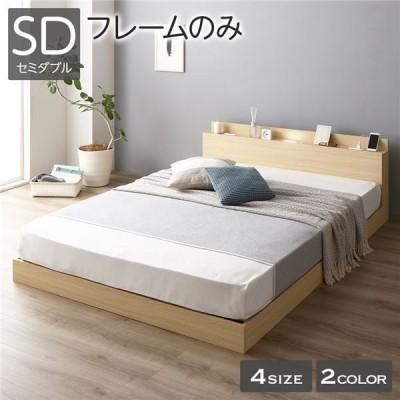 ベッド 低床 ロータイプ すのこ 木製 LED照明付き 棚付き 宮付き コンセント付き シンプル モダン ナチュラル セミダブル ベッドフレームのみ