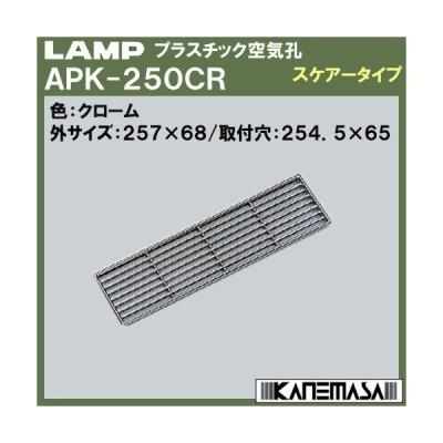プラスチック空気孔 スケア- LAMP スガツネ APK-250CR クローム
