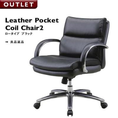 訳あり  レザーポケットコイルチェア2 ロータイプ BK 1773603 良品返品 ポケットコイル入りの座面クッションで最高の座り心地を追求したチェア