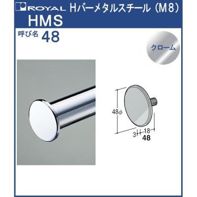パイプ Hバー メタル スチール ロイヤル クロームめっき HMS-48 サイズ:φ48×3t×M8