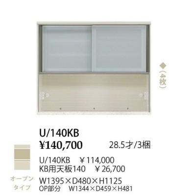 シギヤマ家具製 140 キッチンボード 上台 フォルツ U/140KB+KB用天板140 ハイグロスシート 開梱設置送料無料(北海道・沖縄・離島は除く)