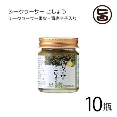 シークヮーサーこしょう 生タイプ 40g×10瓶 海のもの山のもの 沖縄 人気 土産 ノビレチン 調味料 フルーツ  送料無料