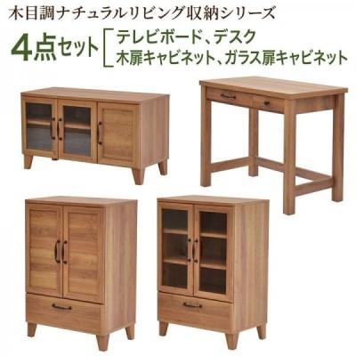 リビング家具セット 収納家具 テレビ台&デスク&キャビネットセット 木製 おしゃれ レトロ