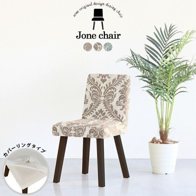 椅子 チェア アンティーク調 カバーリング コンパクト ダイニングチェア 業務用 おしゃれ カフェ ダイニングソファ