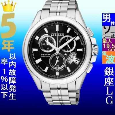 腕時計 メンズ シチズン(CITIZEN) エコ・ドライブ(Eco-Drive) クロノグラフ ソーラー 電波 日付表示 チタンベルト シルバー/ブラック色 141QBY005155E