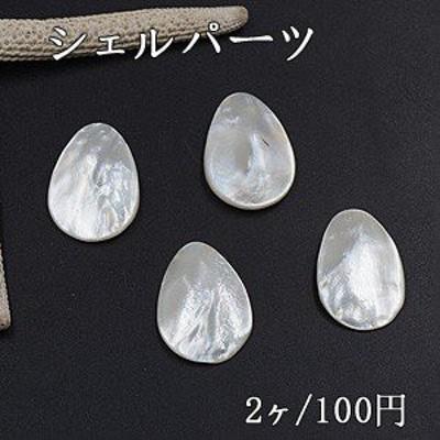 シェルパーツ 雫 横穴 18×25mm ホワイト【2ヶ】