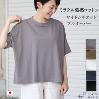 【新作】強撚 コットン100% ドロップショルダー Tシャツ sozai【日本製】【メール便可】レディース 半袖 カットソー コットン 綿100 ビッ