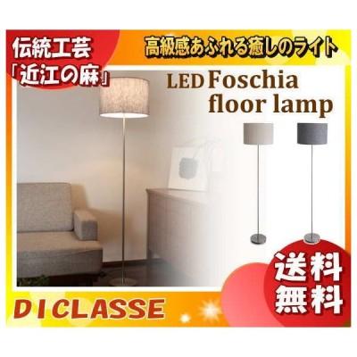 ディクラッセ LF4469BE フロアライト 電球色 LF4469BE 「送料無料」