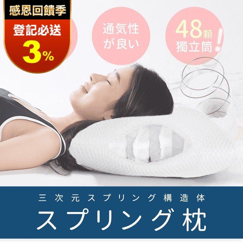 日本熱銷水洗獨立筒枕頭 48顆獨立筒/可機洗/可水洗/抗菌枕/防蹣/吸濕排汗