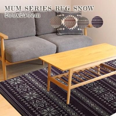 ラグ MUM RUG SNOW 200x250cm ラグ 絨毯 じゅうたん カーペット