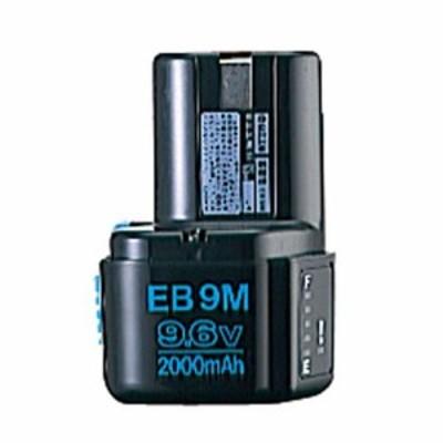 HiKOKI(旧日立工機) 電池 EB9M 9.6V