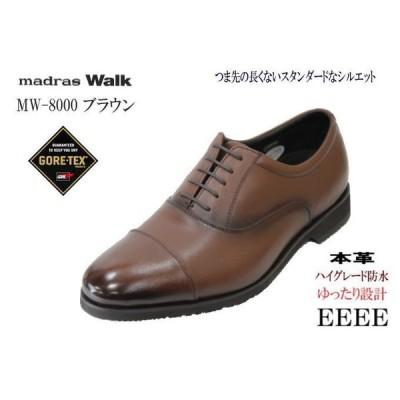 ビジネスシューズ メンズ マドラス ウォーク ゴアテックス madras-WALK 8000ブラウン4E 本革 防水靴