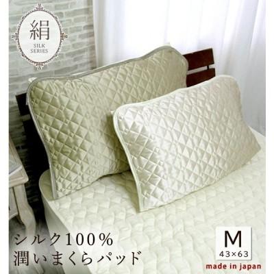 日本製 シルク100%サテンまくらパッド【43×63】
