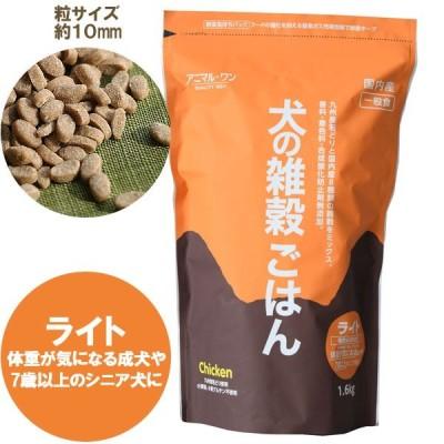 アニマル・ワン 犬の雑穀ごはんライト(チキン)(1.6kg) ベストアメニティ