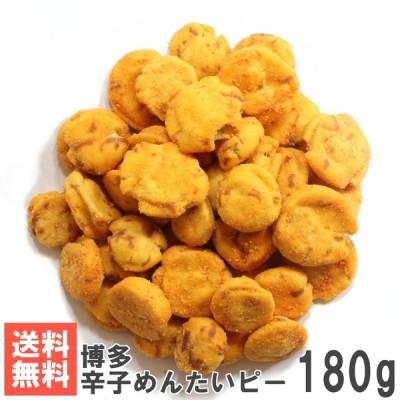 博多めんたいピー180g 送料無料メール便 辛子明太子味の落花生豆菓子